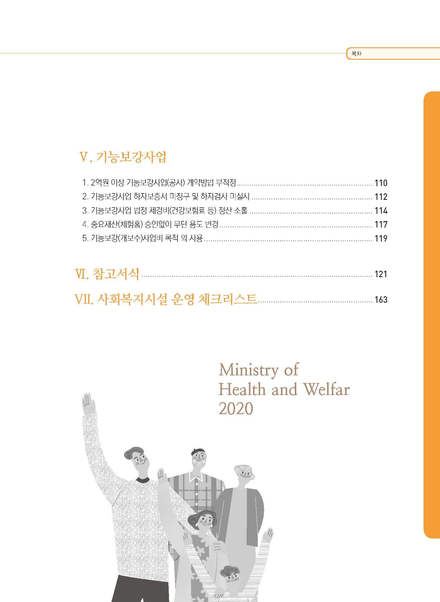 2020사회복지법인시설현지조사사례집_페이지_007.jpg