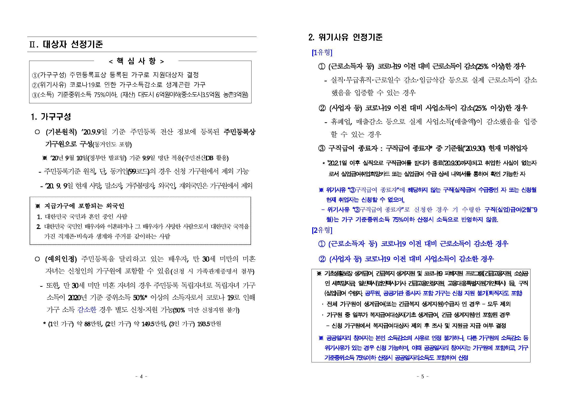 20.10.26_위기가구 긴급 생계지원 사업[변경]_페이지_05.jpg