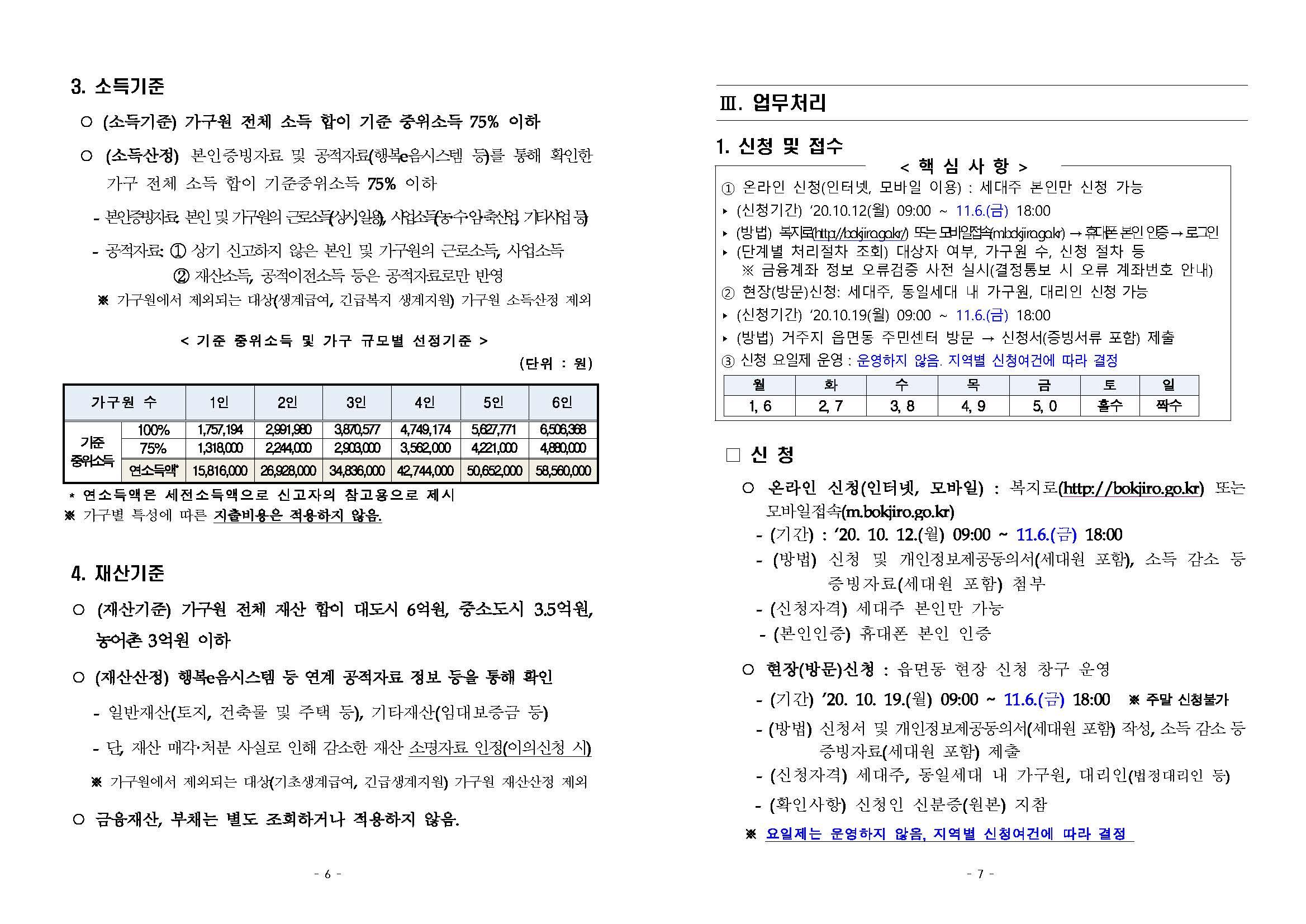 20.10.26_위기가구 긴급 생계지원 사업[변경]_페이지_06.jpg