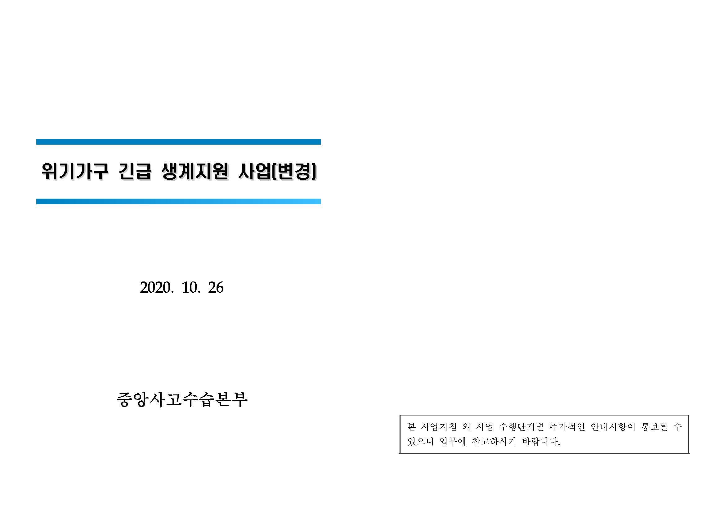 20.10.26_위기가구 긴급 생계지원 사업[변경]_페이지_01.jpg