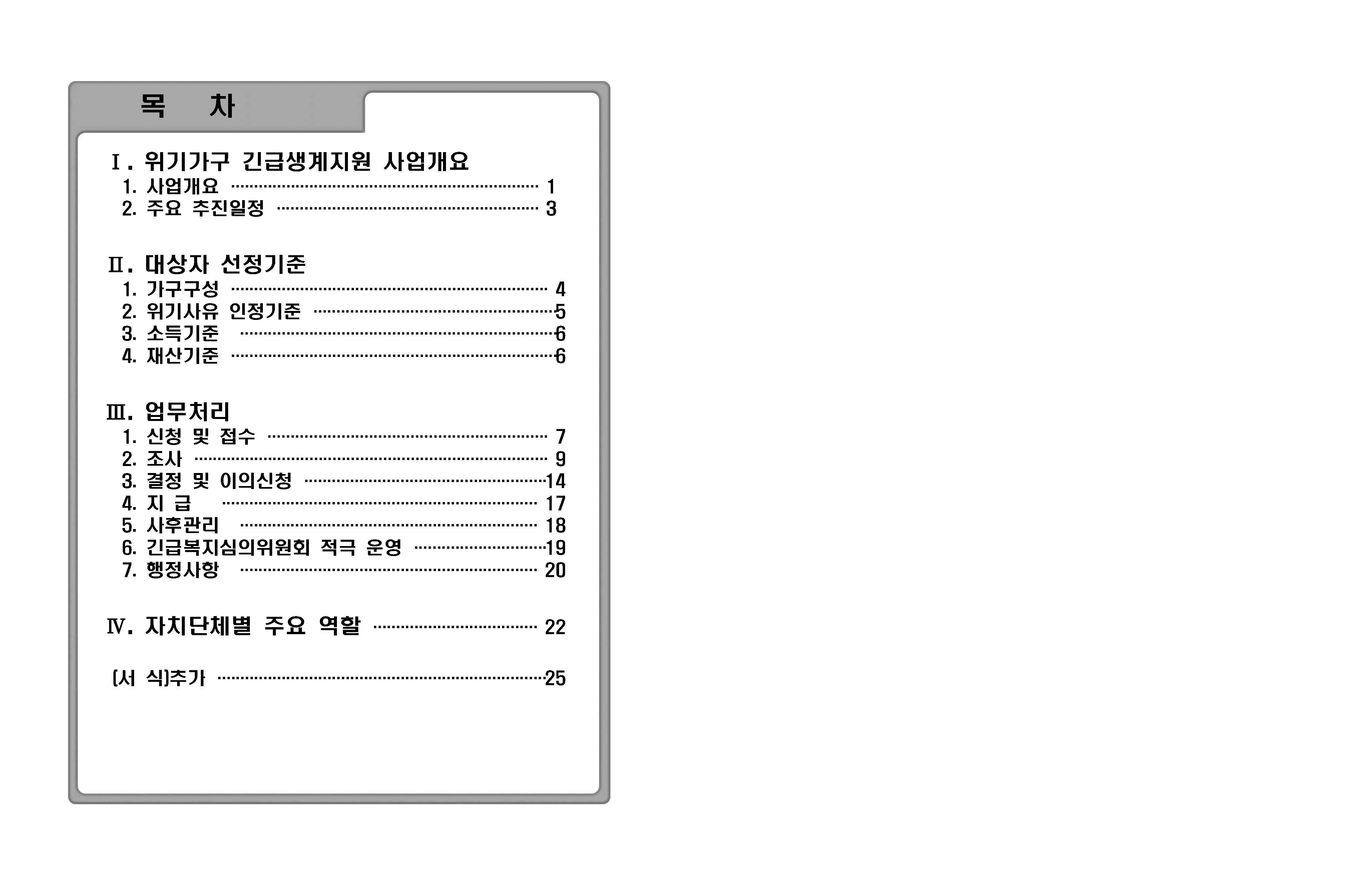 20.10.26_위기가구 긴급 생계지원 사업[변경]_페이지_02.jpg
