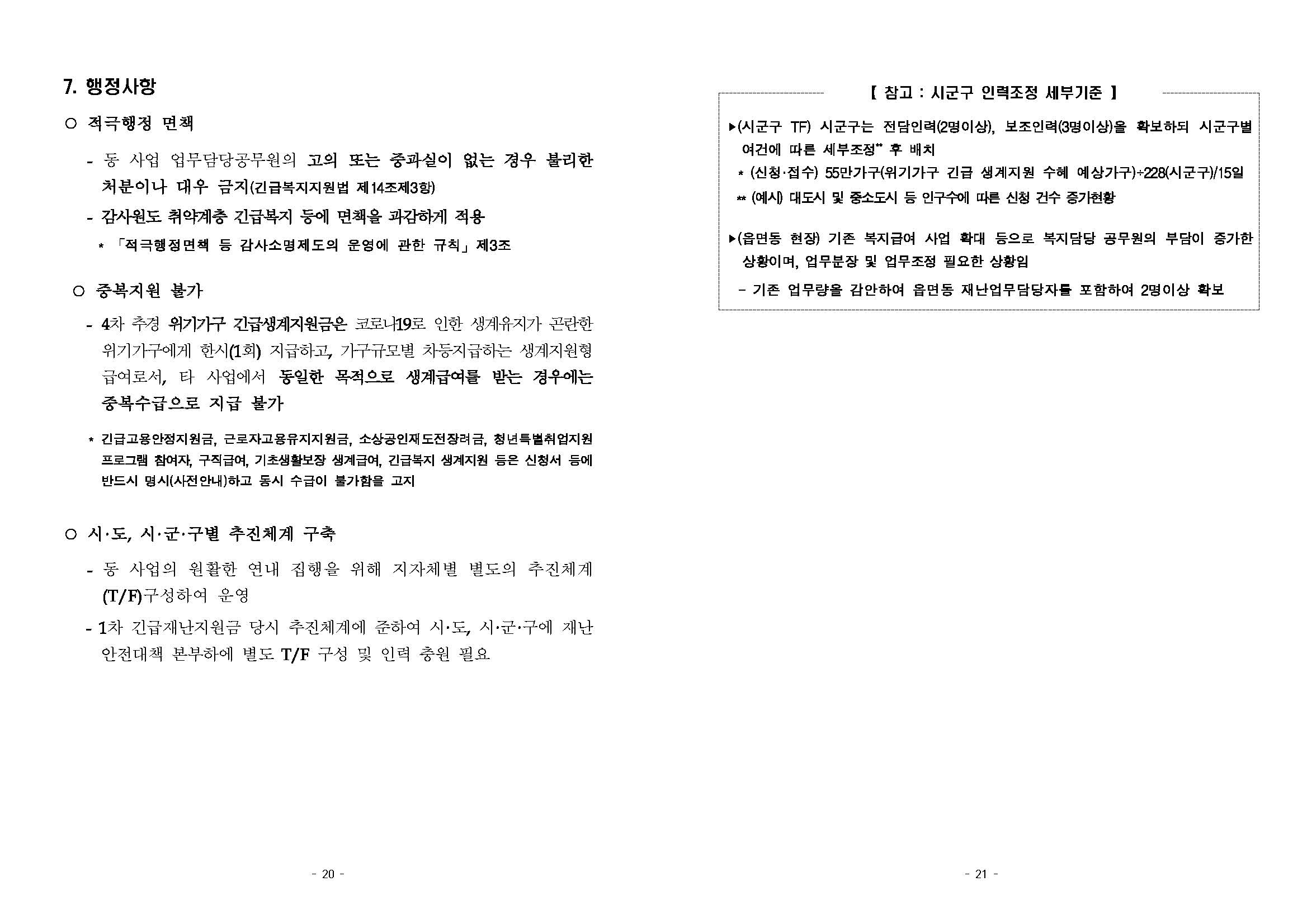 20.10.26_위기가구 긴급 생계지원 사업[변경]_페이지_13.jpg