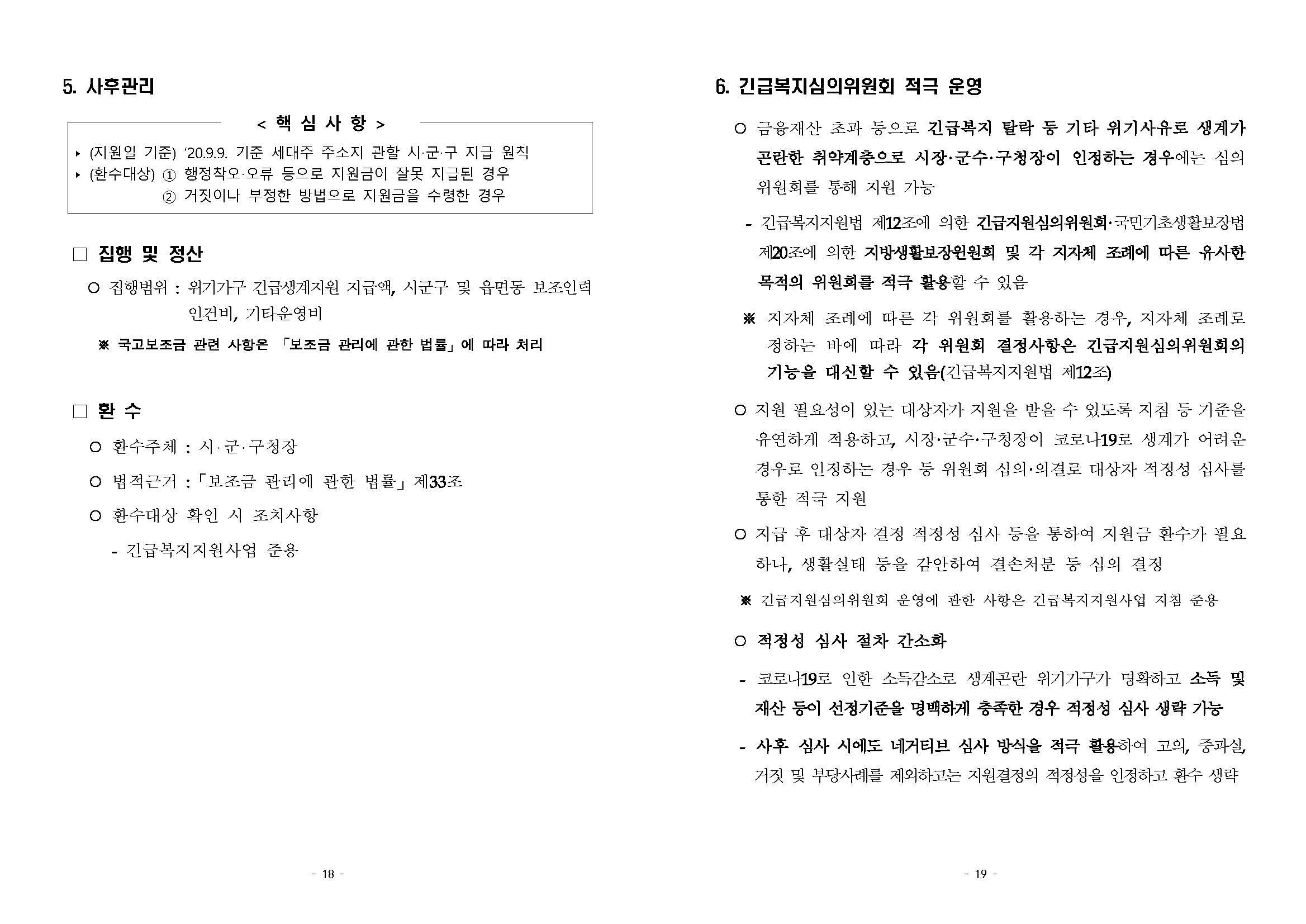 20.10.26_위기가구 긴급 생계지원 사업[변경]_페이지_12.jpg