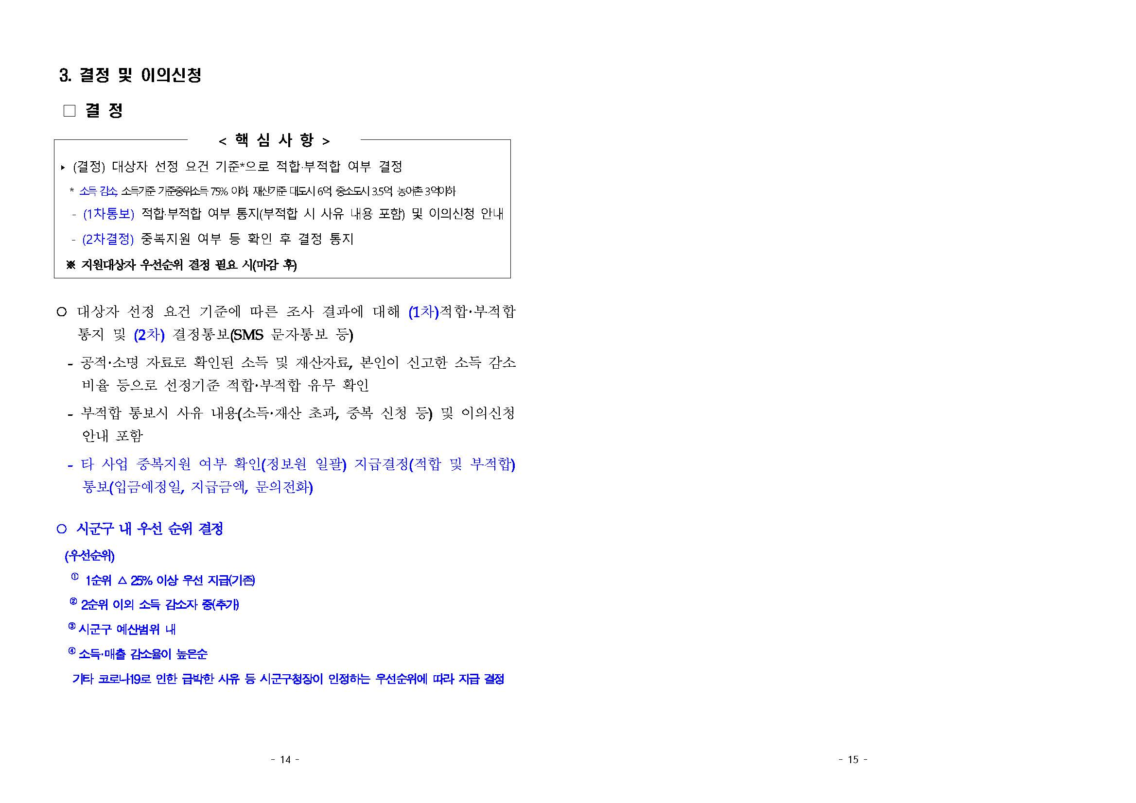 20.10.26_위기가구 긴급 생계지원 사업[변경]_페이지_10.jpg