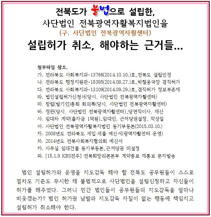 웹용) 사단법인 전북광역자활복지법인 설립허가 취소 근거들.jpg