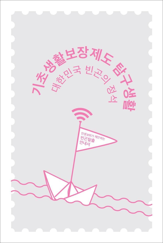 소책자_민생보위_기초생활보장제도탐구생활1.jpg