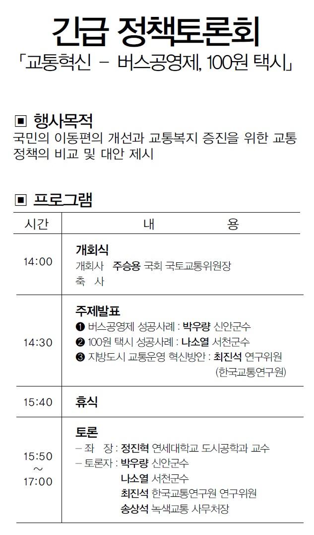 14.4.7_국회토론회_교통혁신 버스공영제, 100원택시 자료집 PDF.jpg