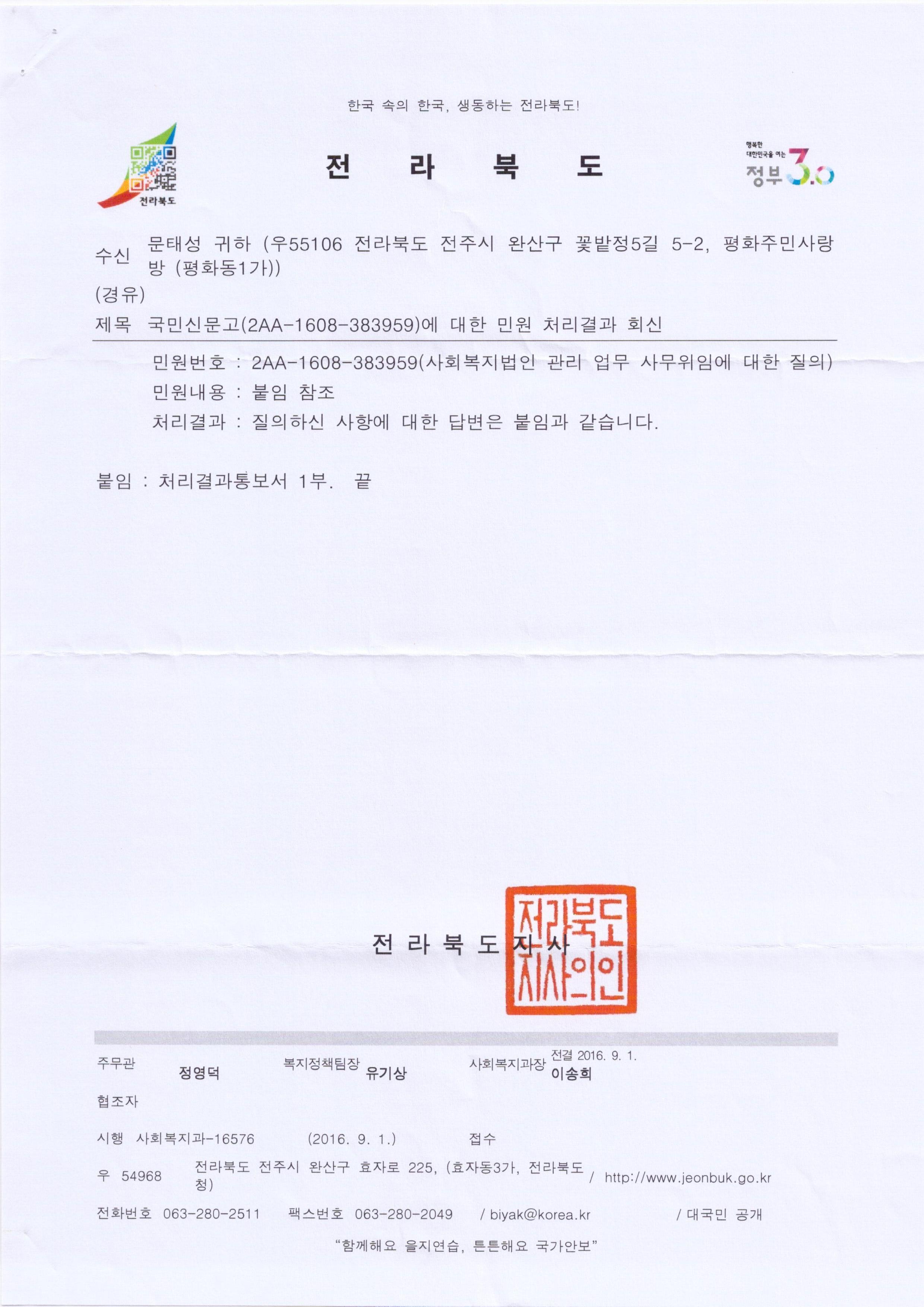 16.9.1_전북도 사회복지과-16576(사회복지법인 사무위임 회신 001.jpg