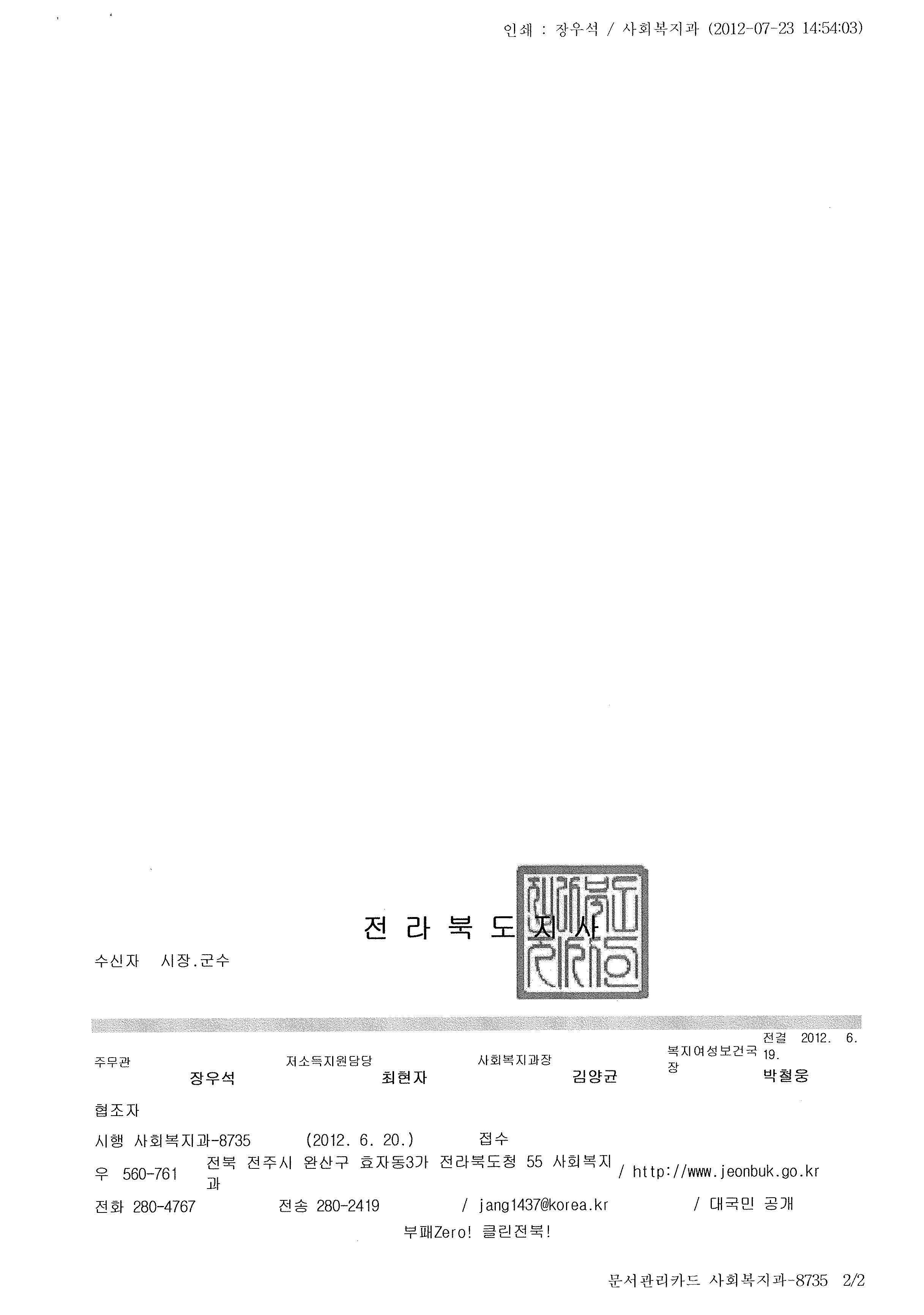 전북도 교복비 관련 정보공개청구(2012.07)_5.jpg