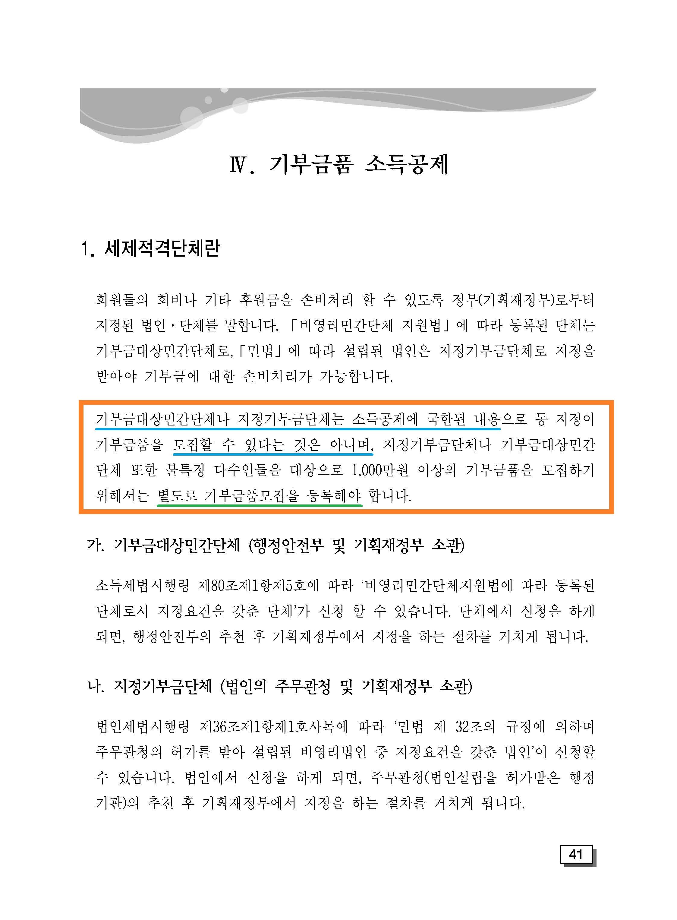 수정_2012년 기부금품 모집제도 해설서(행정안전부)_페이지_047.jpg