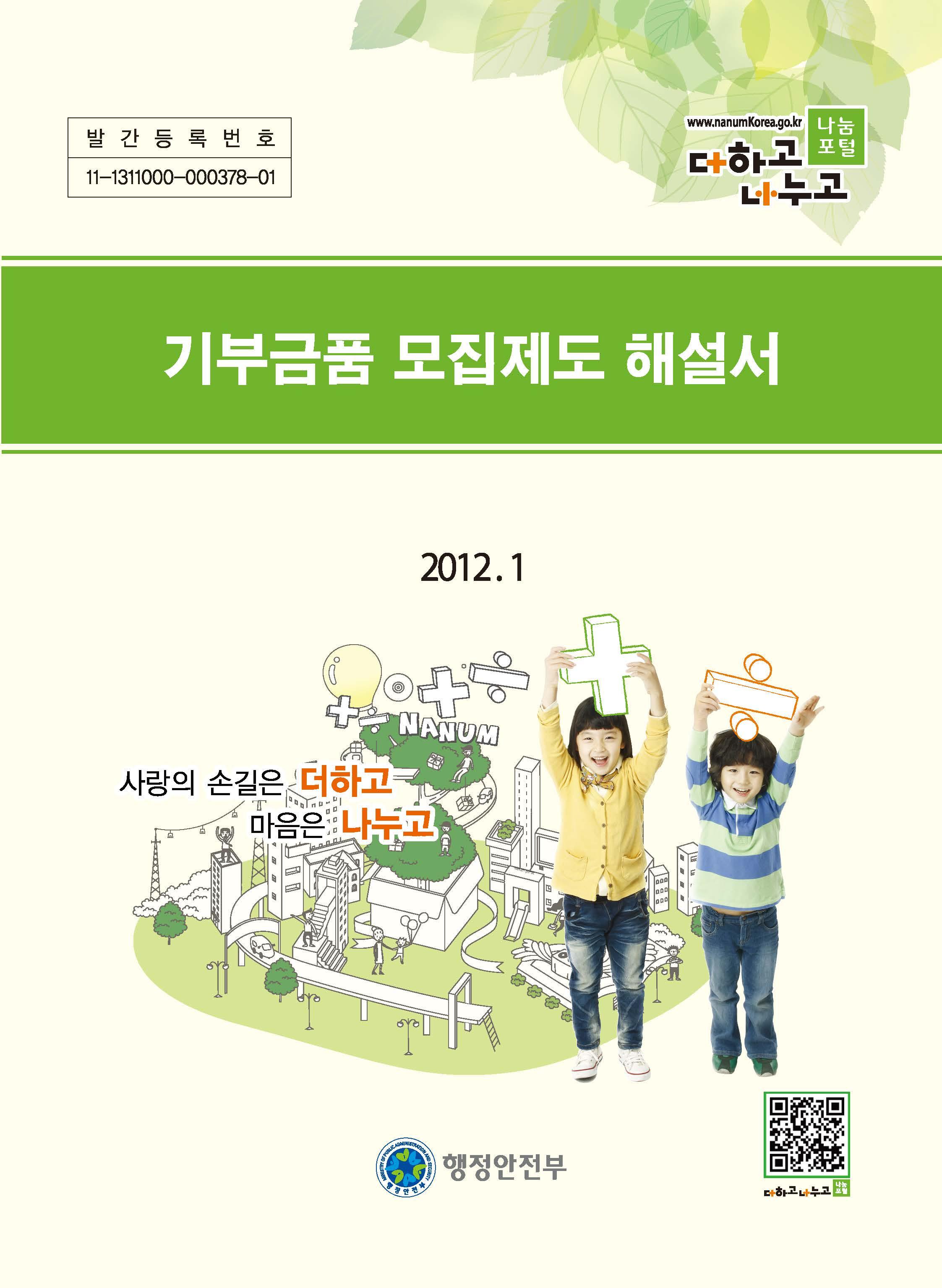 2012년 기부금품 모집제도 해설서(행정안전부)_페이지_001.jpg