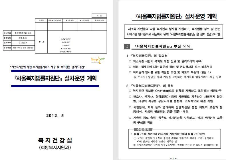 서울복지법률지원단 설치운영계획.jpg