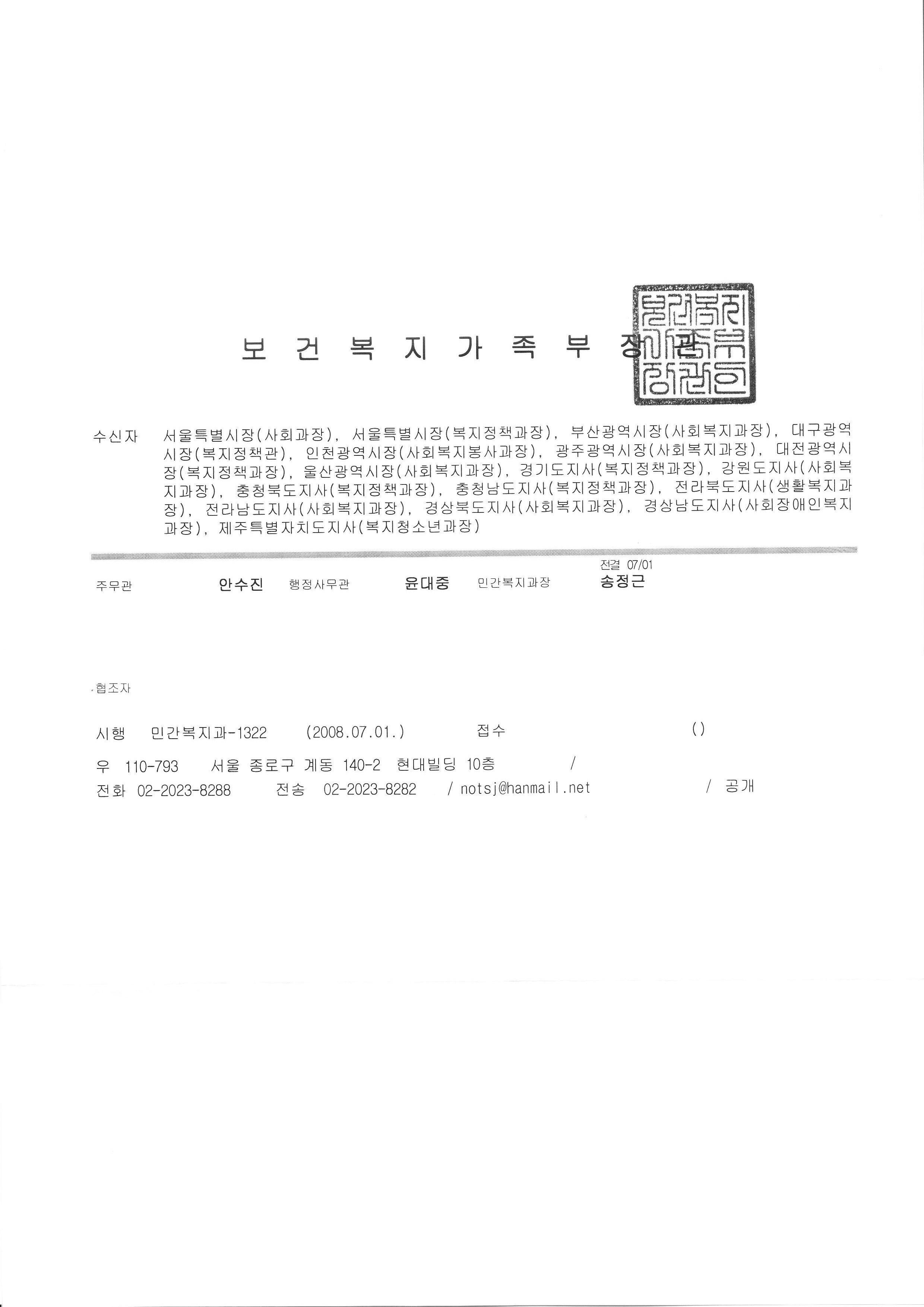 복지부 제출, 게시 통보 공문_0001.jpg