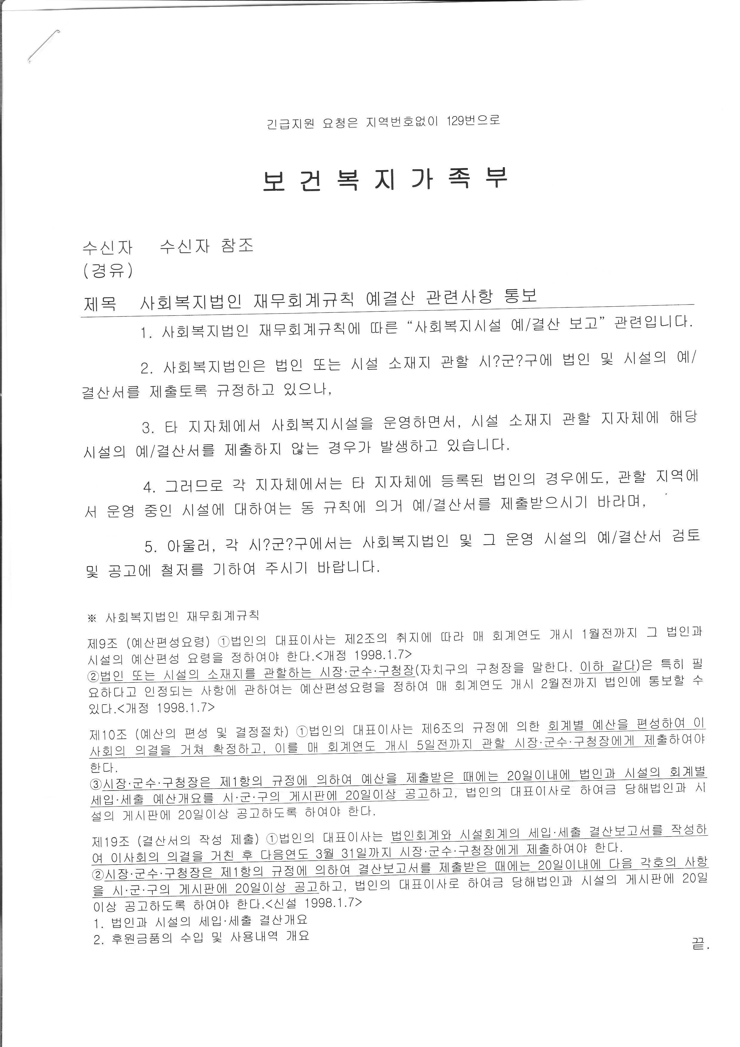 복지부 제출, 게시 통보 공문_0002.jpg