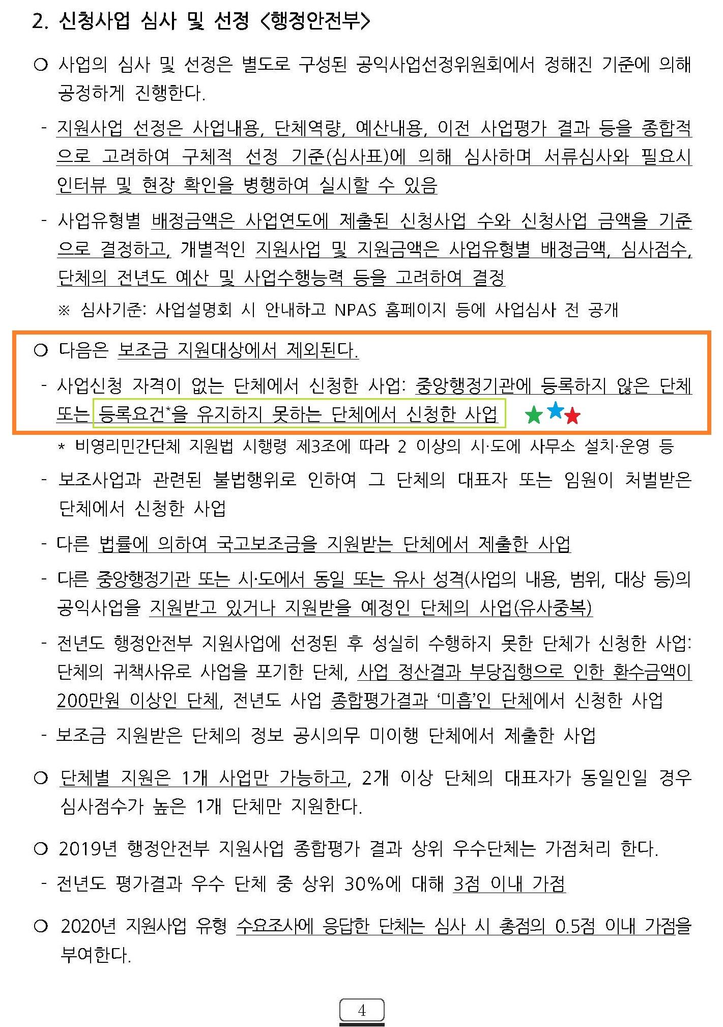 수정_2020년 비영리민간단체 공익활동 지원사업 집행지침_페이지_04.jpg