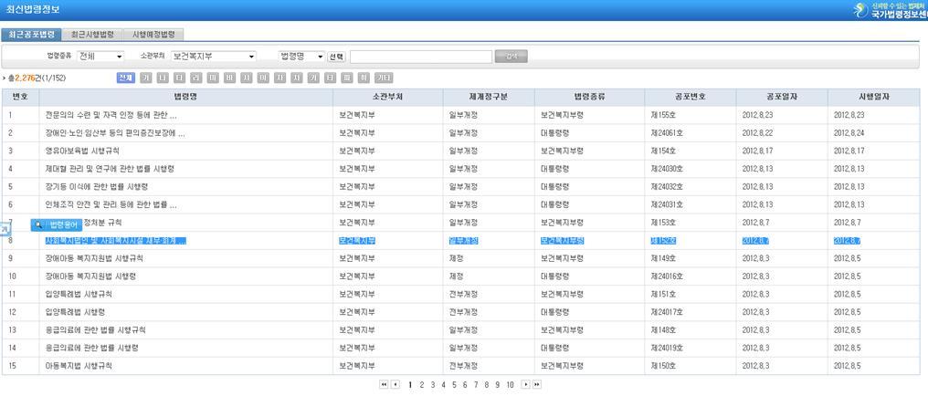 재무회계규칙개정(2012. 8. 7).jpg