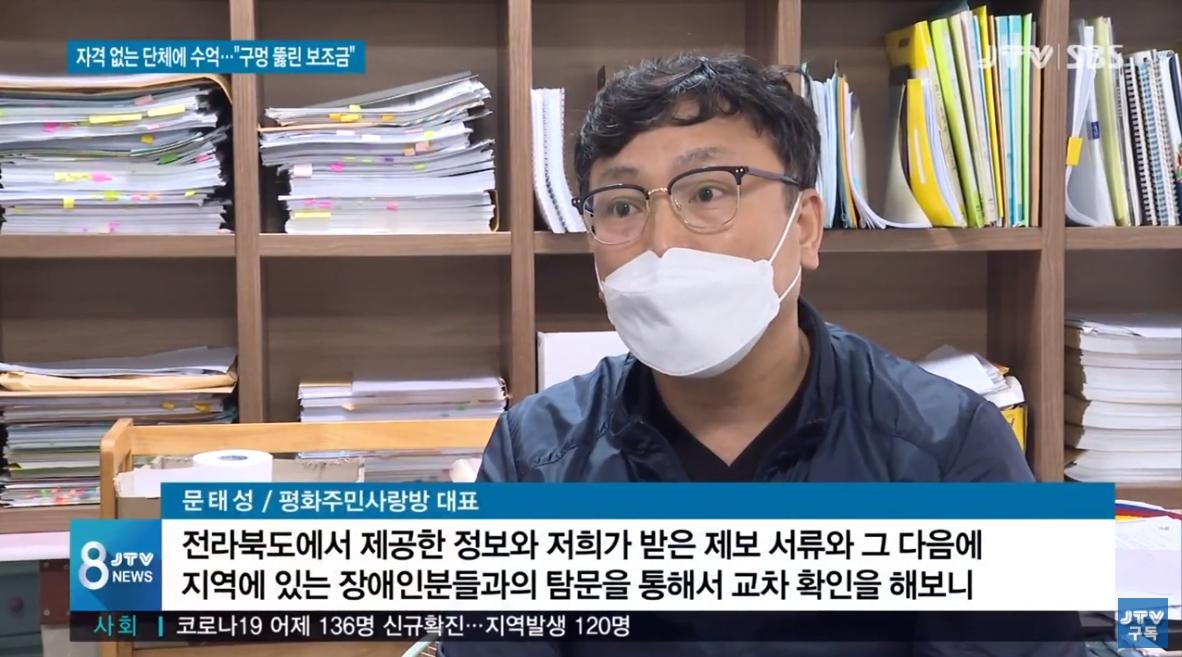 [20.9.8 JTV] 전북도.시.군, 자격 없는 단체에 수억...구멍 뚫린 보조금8.jpg