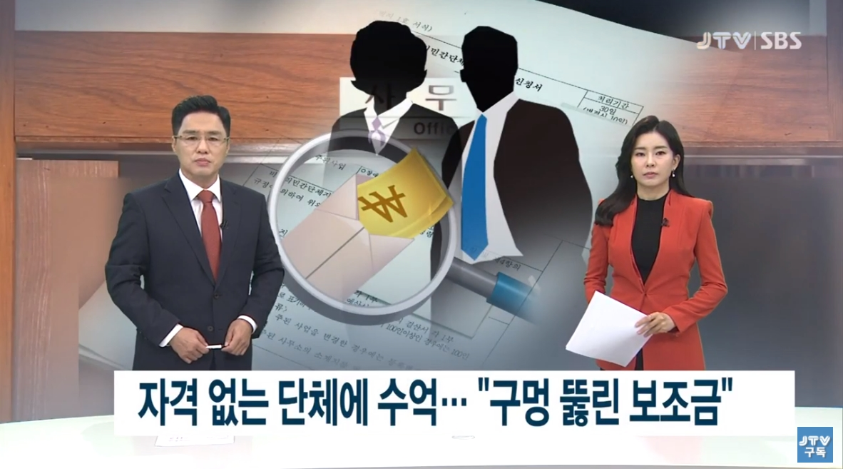 [20.9.8 JTV] 전북도.시.군, 자격 없는 단체에 수억...구멍 뚫린 보조금1.jpg