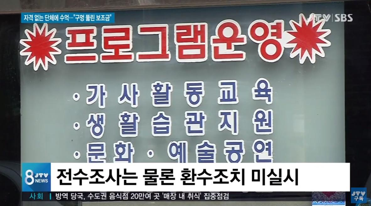 [20.9.8 JTV] 전북도.시.군, 자격 없는 단체에 수억...구멍 뚫린 보조금10.jpg