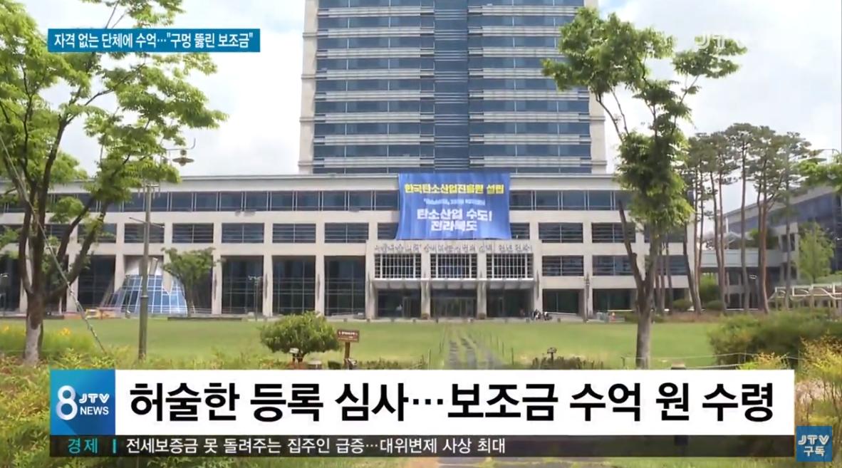 [20.9.8 JTV] 전북도.시.군, 자격 없는 단체에 수억...구멍 뚫린 보조금7.jpg
