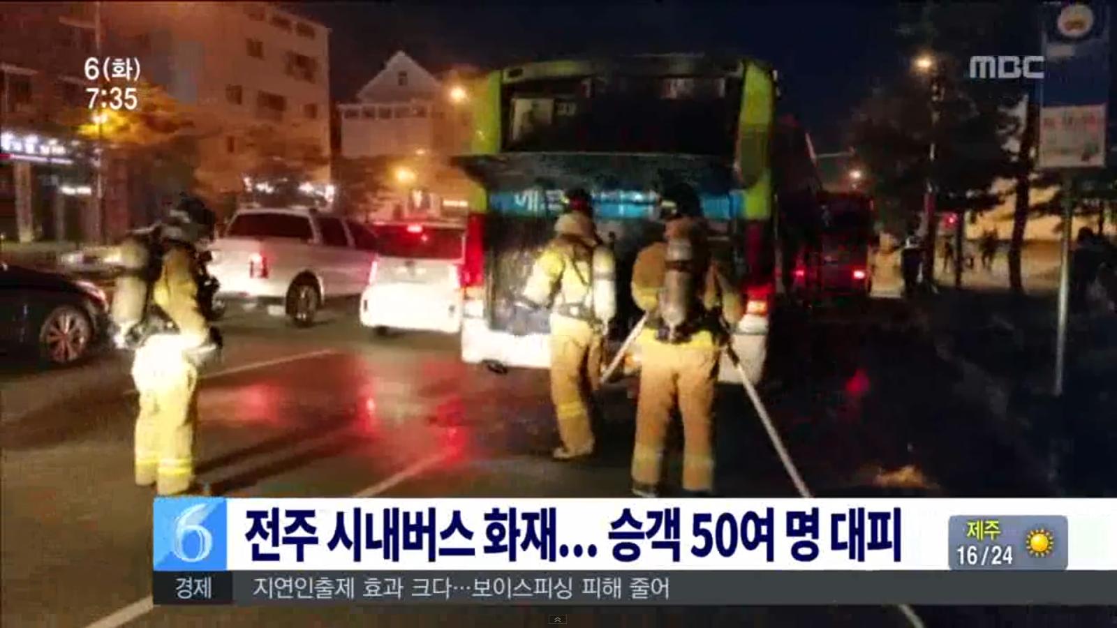 [15.10.5 전주MBC] 전주시내버스 화재..승객 대피2.png