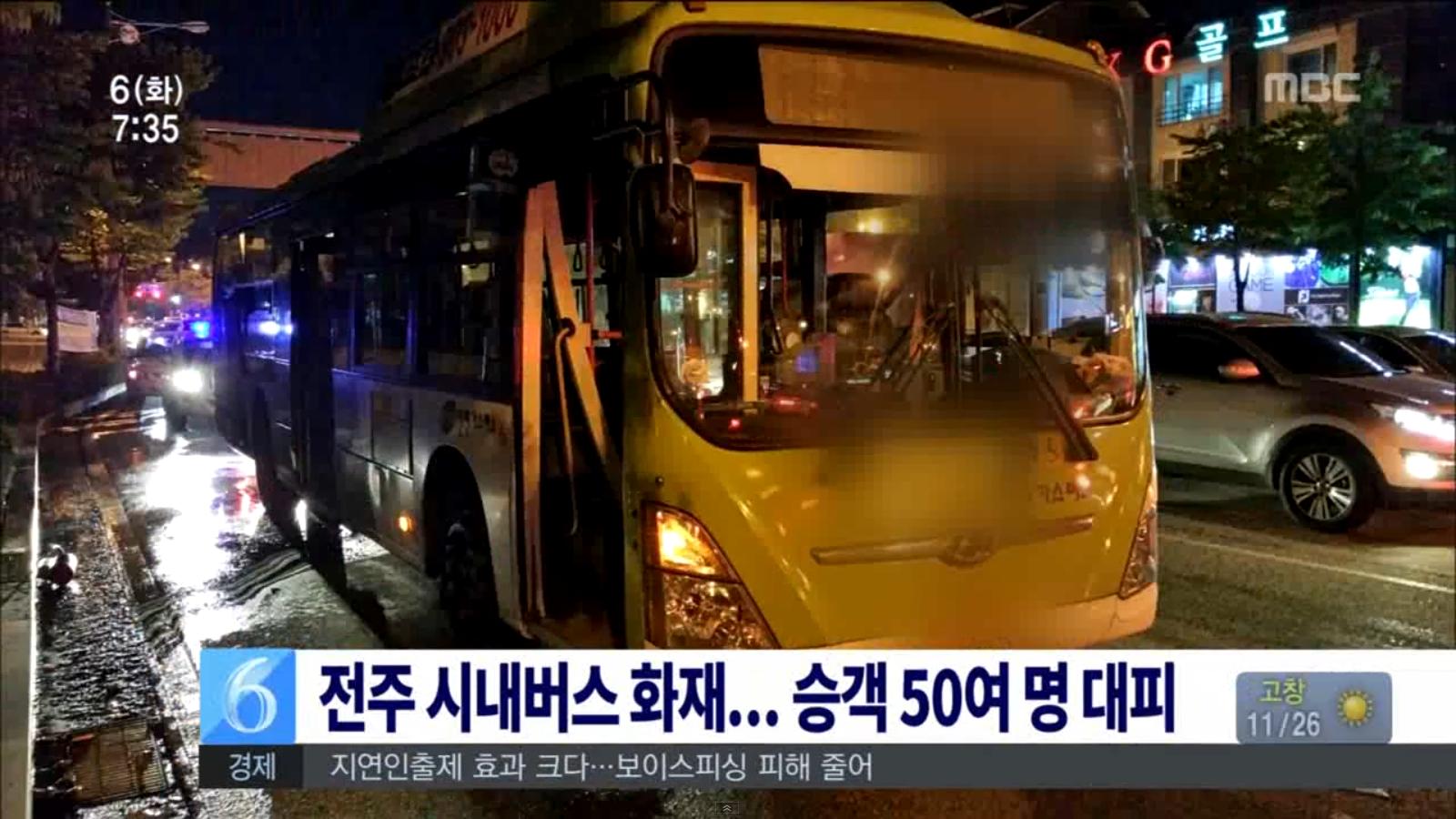 [15.10.5 전주MBC] 전주시내버스 화재..승객 대피3.png