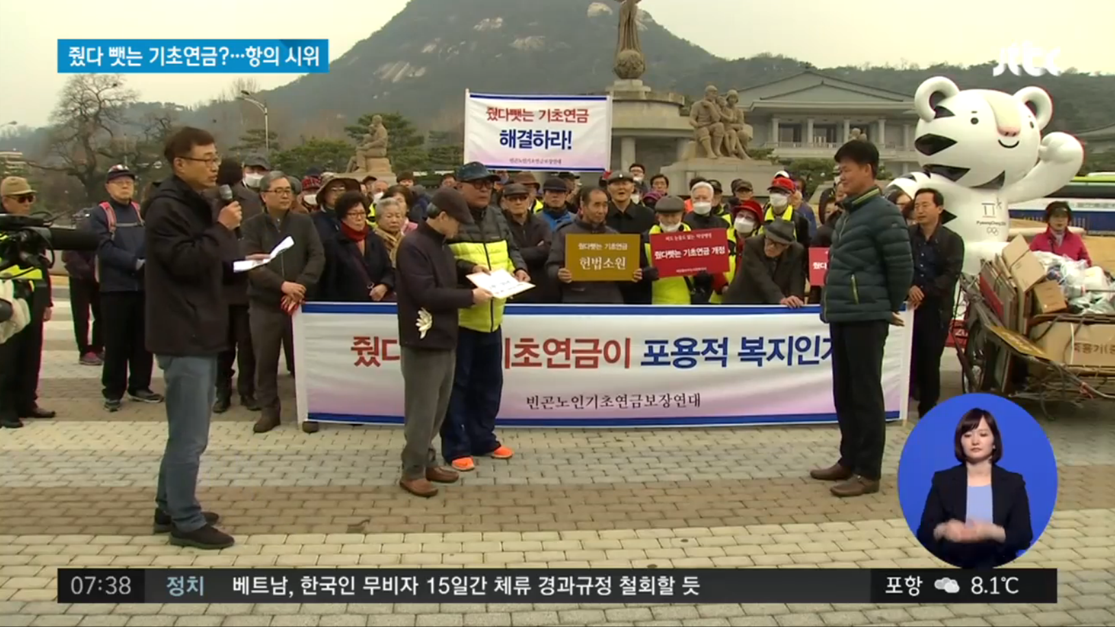 [19.3.25 JTBC] 줬다 뺏는 기초연금 해결하라…손수레 끌고 항의 시위2.png