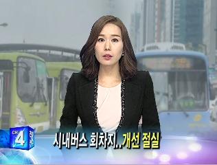[15.10.6 티브로드전주]열악한 시내버스 회차지...쉴 곳은 어디에1.png