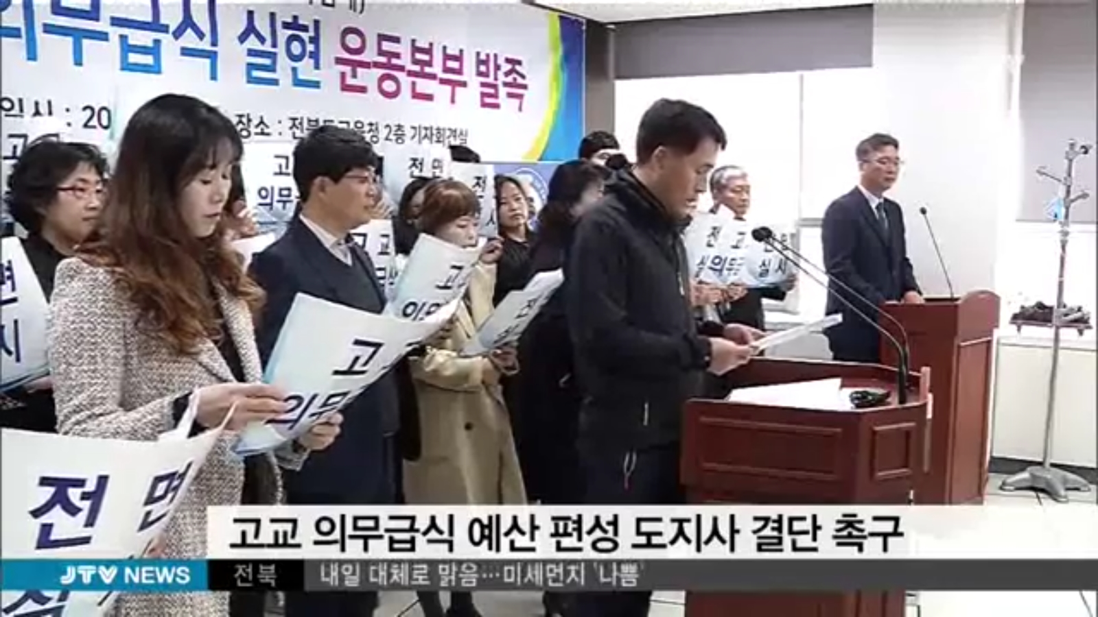 [17.11.10 JTV] 고교 의무급식, 송하진 전북도지사 결단만 남았다.jpg