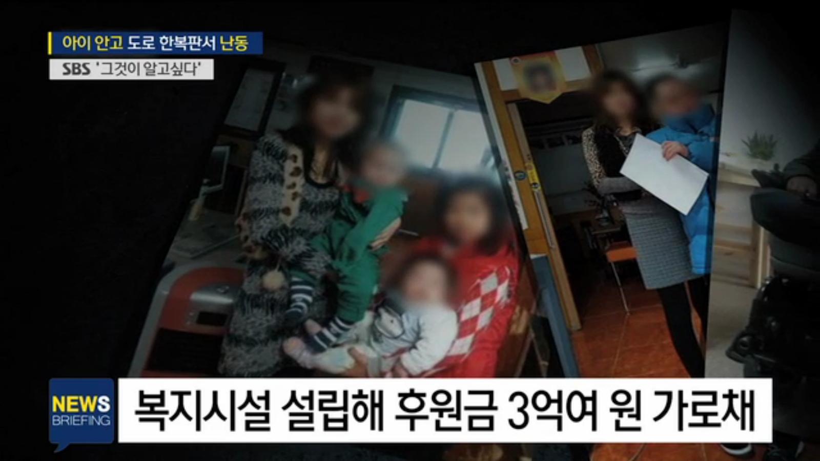 [17.11.10 SBS 주영진의 뉴스브리핑] '봉침' 목사, 도로 위 난동…'아동학대' 파문4.jpg
