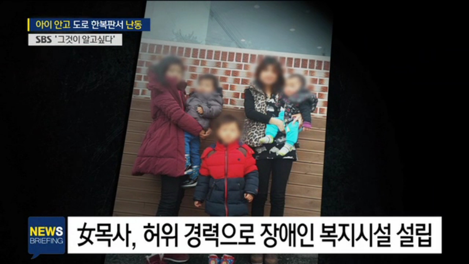 [17.11.10 SBS 주영진의 뉴스브리핑] '봉침' 목사, 도로 위 난동…'아동학대' 파문3.jpg