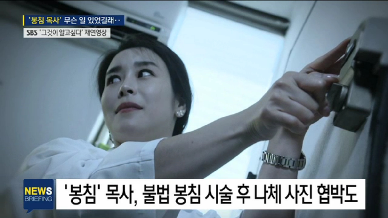 [17.11.10 SBS 주영진의 뉴스브리핑] '봉침' 목사, 도로 위 난동…'아동학대' 파문8.jpg