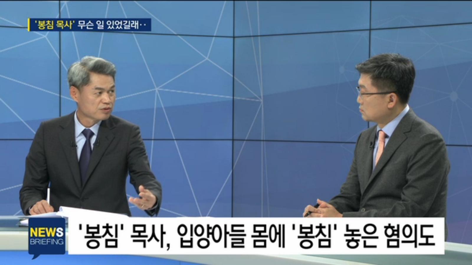 [17.11.10 SBS 주영진의 뉴스브리핑] '봉침' 목사, 도로 위 난동…'아동학대' 파문9.jpg