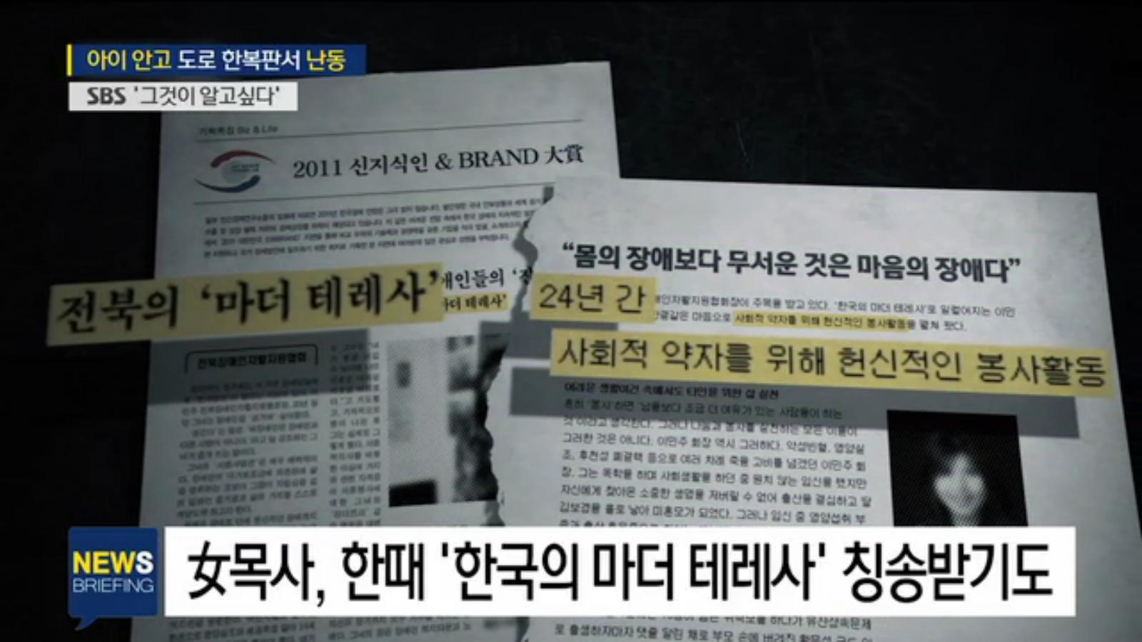 [17.11.10 SBS 주영진의 뉴스브리핑] '봉침' 목사, 도로 위 난동…'아동학대' 파문2.jpg