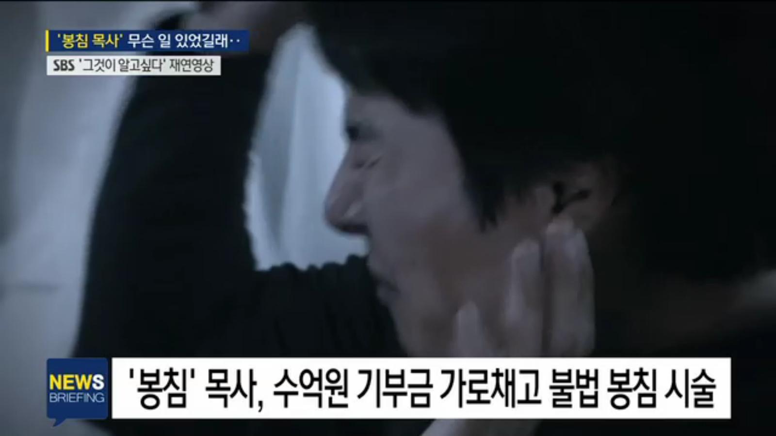 [17.11.10 SBS 주영진의 뉴스브리핑] '봉침' 목사, 도로 위 난동…'아동학대' 파문7.jpg
