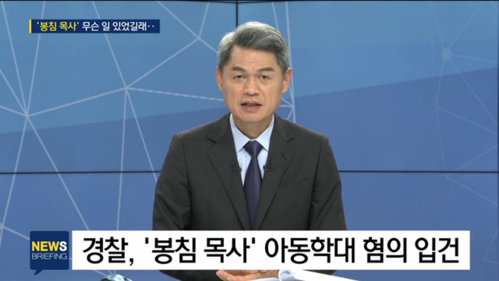 [17.11.10 SBS 주영진의 뉴스브리핑] '봉침' 목사, 도로 위 난동…'아동학대' 파문6.jpg