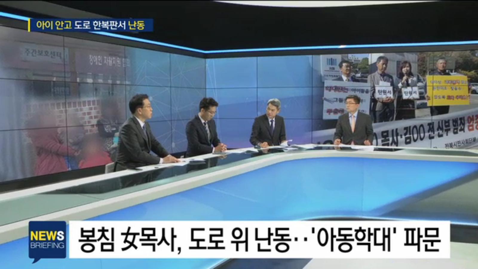 [17.11.10 SBS 주영진의 뉴스브리핑] '봉침' 목사, 도로 위 난동…'아동학대' 파문1.jpg