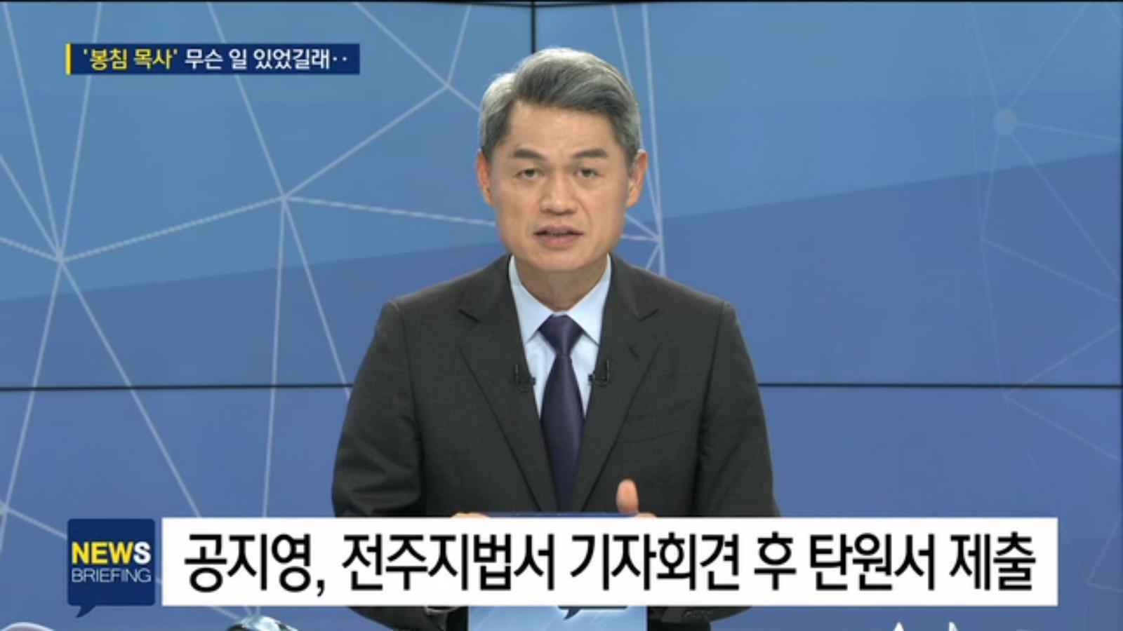 [17.11.10 SBS 주영진의 뉴스브리핑] '봉침' 목사, 도로 위 난동…'아동학대' 파문11.jpg