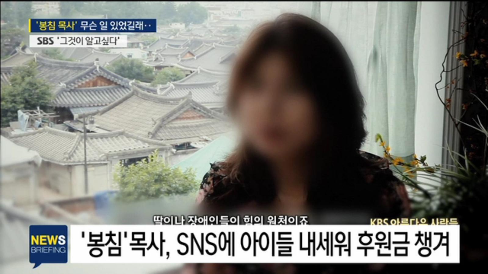 [17.11.10 SBS 주영진의 뉴스브리핑] '봉침' 목사, 도로 위 난동…'아동학대' 파문5.jpg