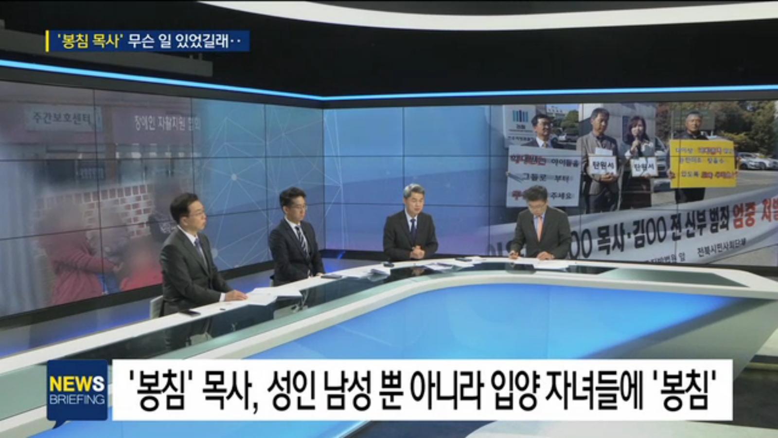 [17.11.10 SBS 주영진의 뉴스브리핑] '봉침' 목사, 도로 위 난동…'아동학대' 파문10.jpg