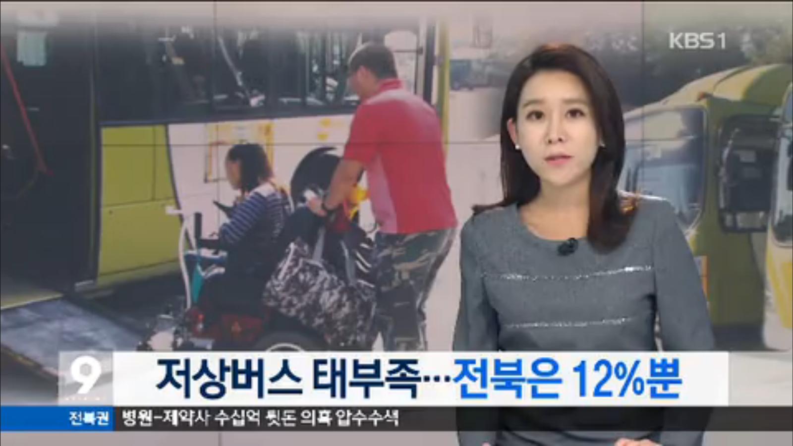 [15.10.19 KBS전주] 전북도 저상버스 태부족, 전국 평균 이하1.png