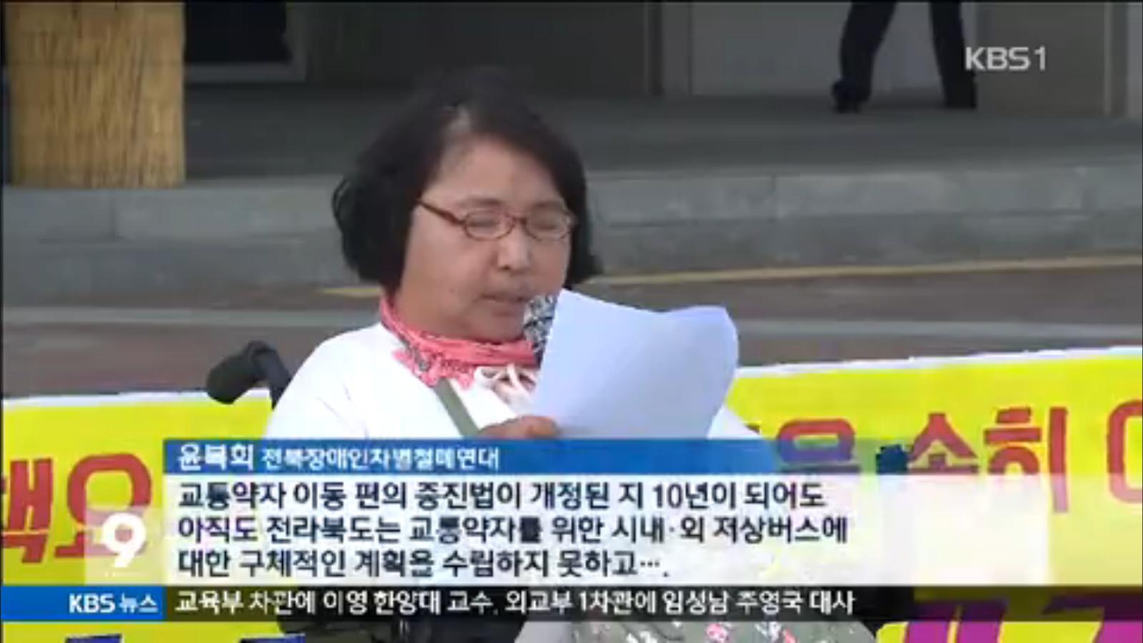 [15.10.19 KBS전주] 전북도 저상버스 태부족, 전국 평균 이하3.png