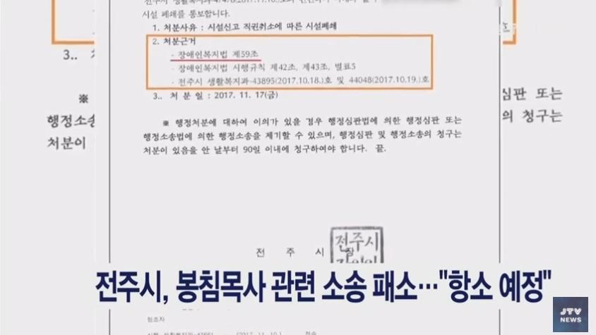 [20.12.30 JTV] 전주시, 봉침목사 관련 소송 패소...항소예정4.jpg