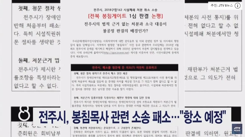 [20.12.30 JTV] 전주시, 봉침목사 관련 소송 패소...항소예정3.jpg