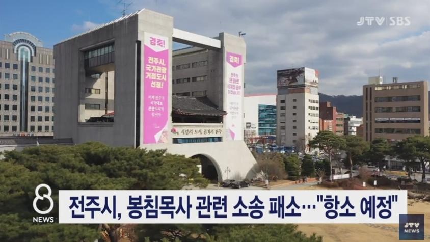 [20.12.30 JTV] 전주시, 봉침목사 관련 소송 패소...항소예정6.jpg