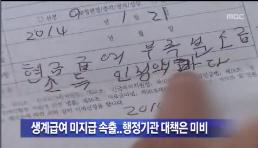 [14.3.16 MBC] 생계급여 미지급 속출2.png