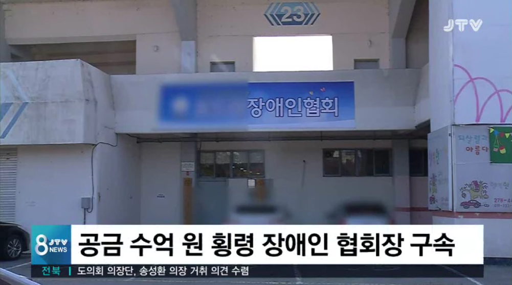 [19.4.11 JTV] 전주지법, 8억 횡령 꿈OO장애인협회장 구속영장 발부.png