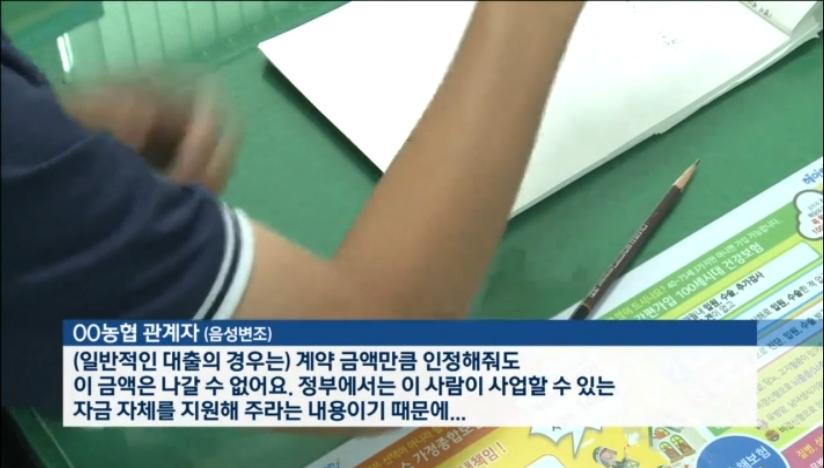 [18.9.28 KBS전주] 귀농 귀촌인 창업자금 대출 심사 허술(남원시. 농협)3.jpg