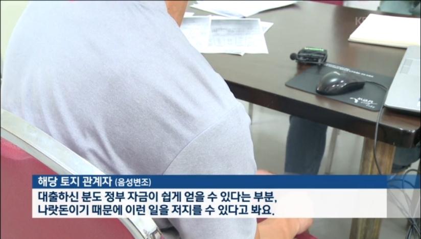 [18.9.28 KBS전주] 귀농 귀촌인 창업자금 대출 심사 허술(남원시. 농협)6.jpg