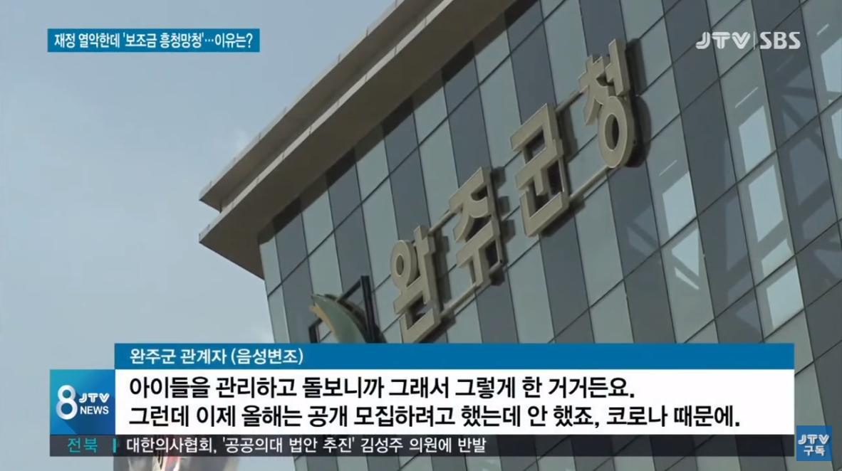 [20.9.10 JTV 연속기획3] 재정 열악한데 보조금 '흥청망청'... 이유는4.jpg